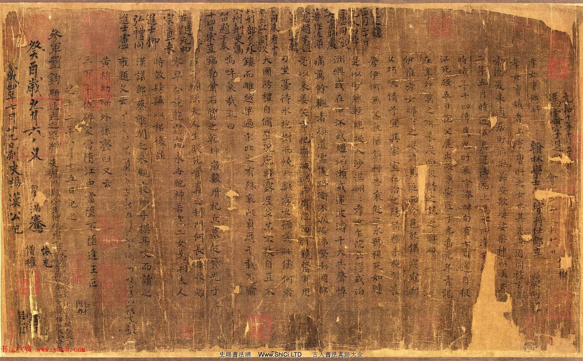 晉代書法真跡字帖《曹娥辭》卷中有懷素題字(共8張圖片)