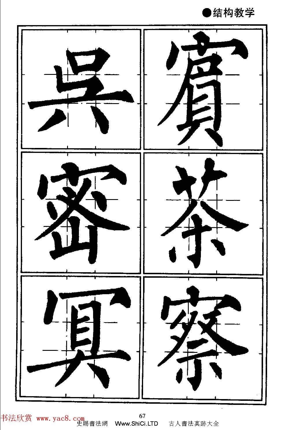 楷書教學《井字格柳體毛筆字帖》