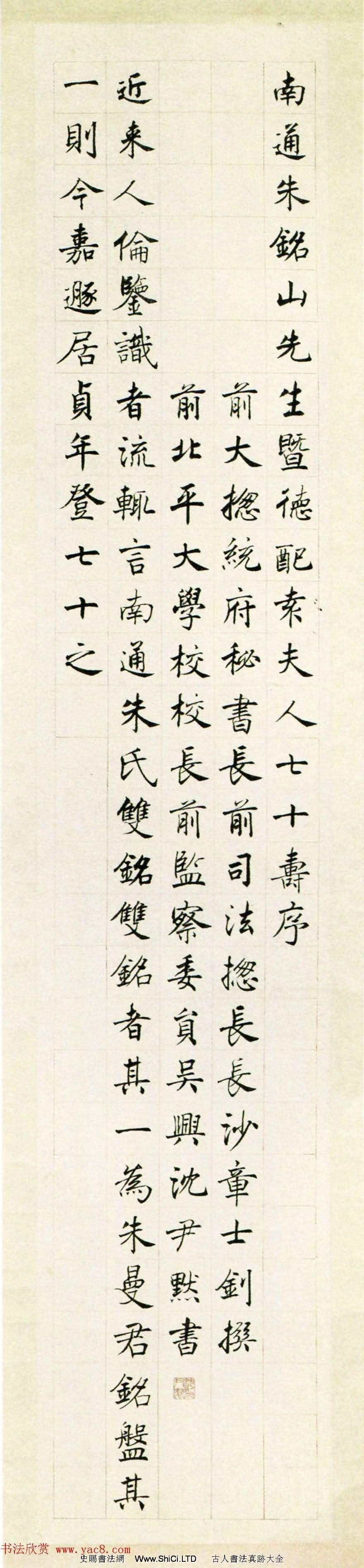 沈尹默細筆楷書書法大作字帖《祝壽序十屏》(共10張圖片)