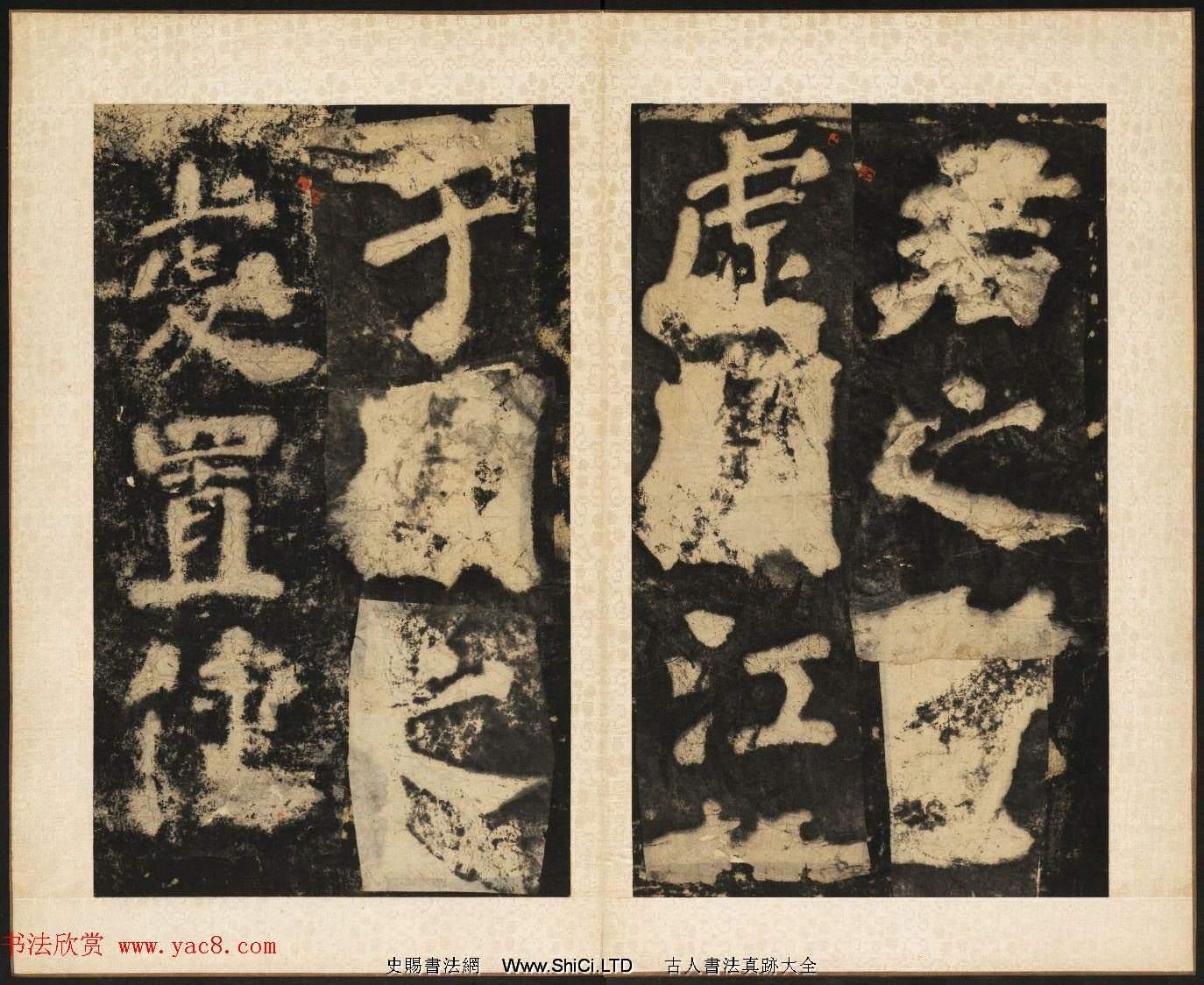 中國書法碑帖冊《唐人殘碑》民國拓本