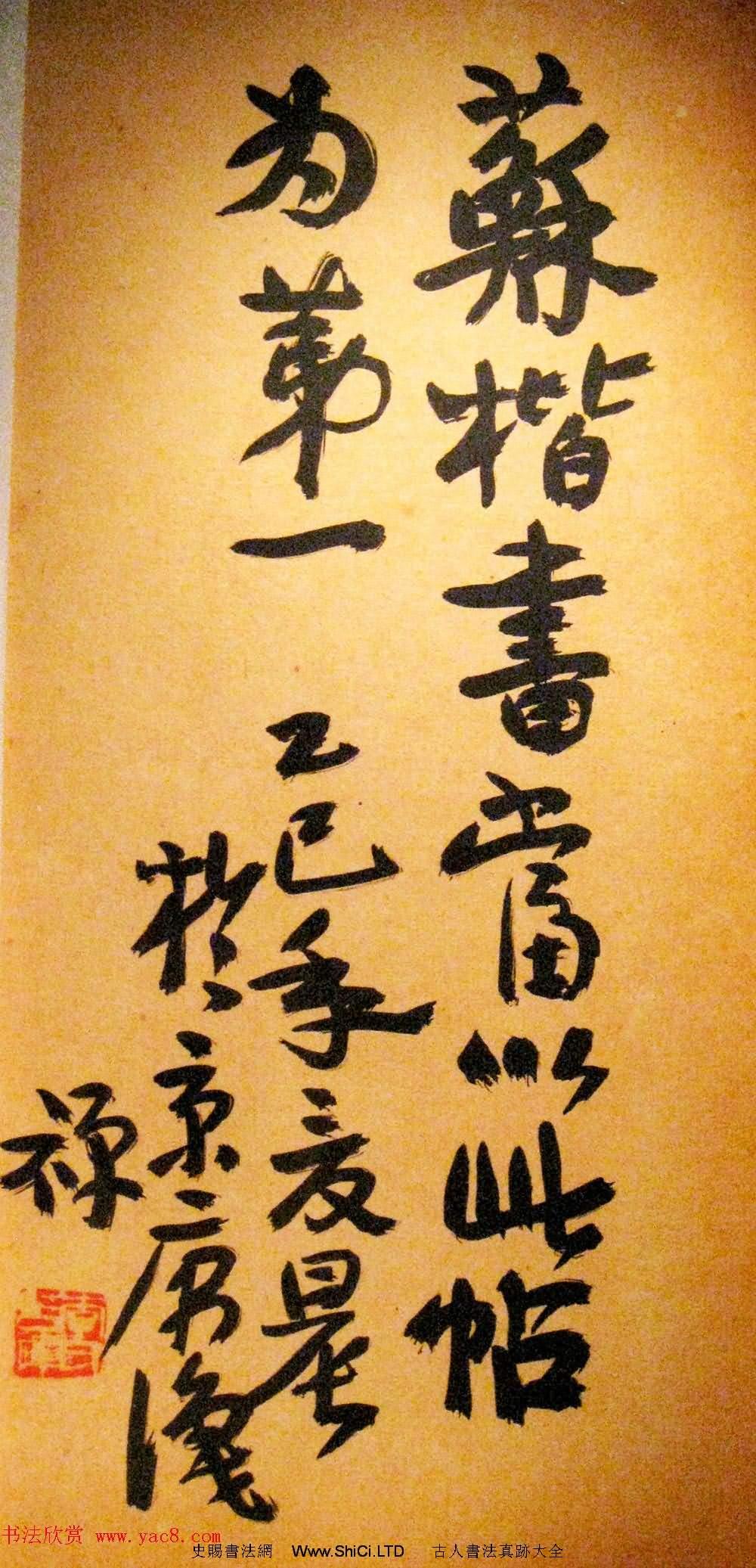 藝術大師李苦禪碑帖題跋書法真跡欣賞(共11張圖片)