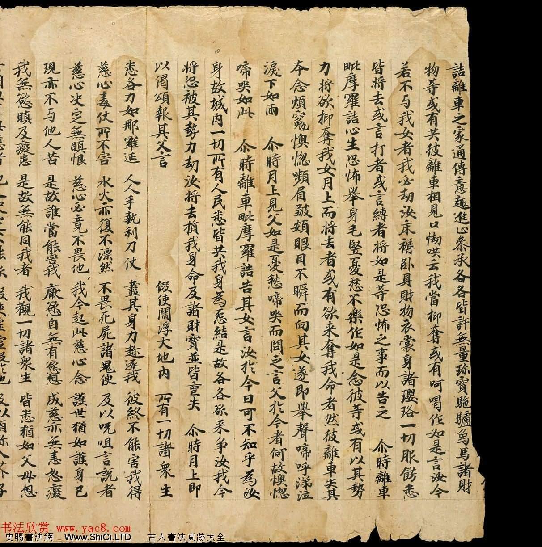 敦煌淨土寺藏經《月上女經》上下卷(共23張圖片)