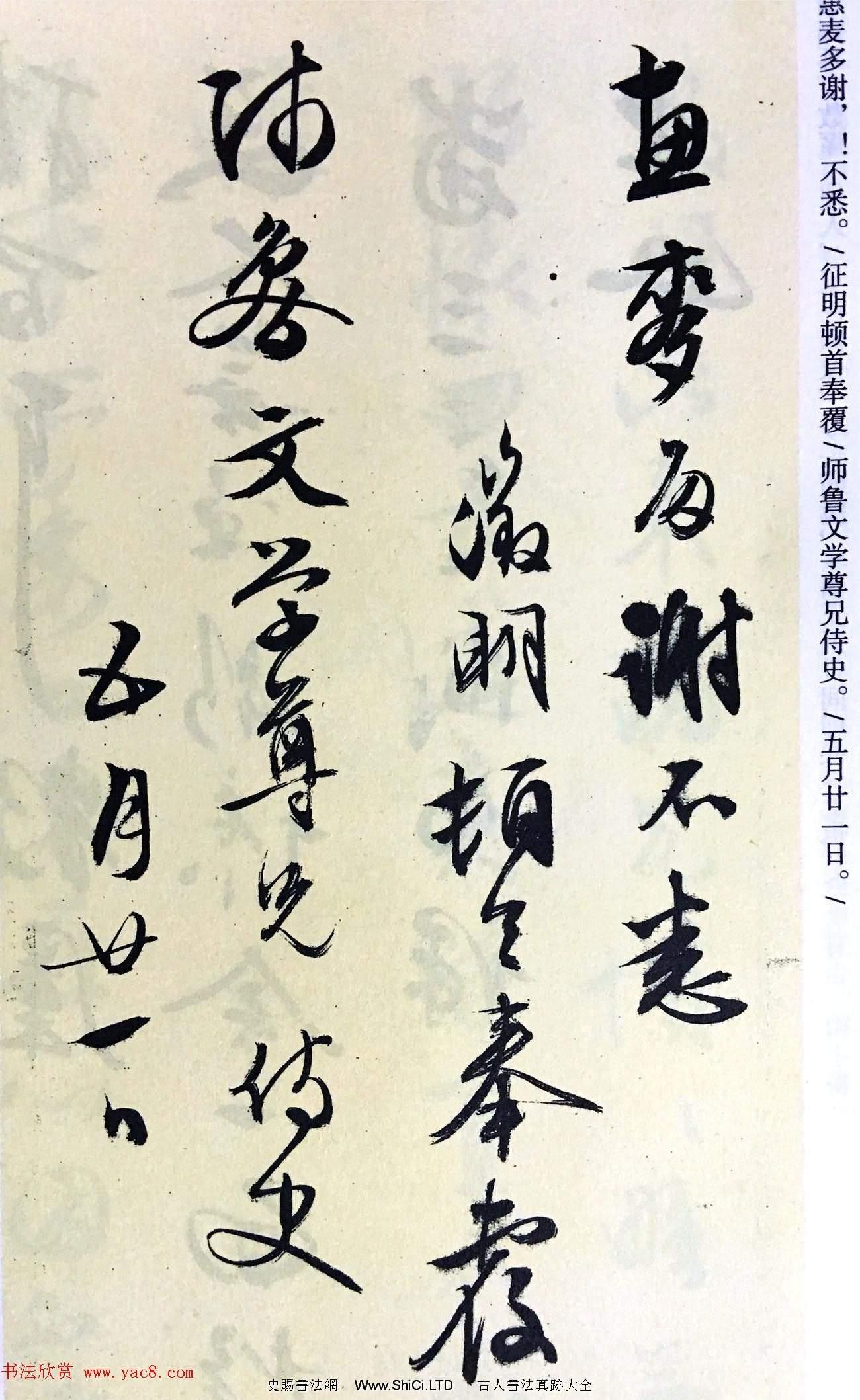 文征明尺牘書法精品《致華氏手札冊》