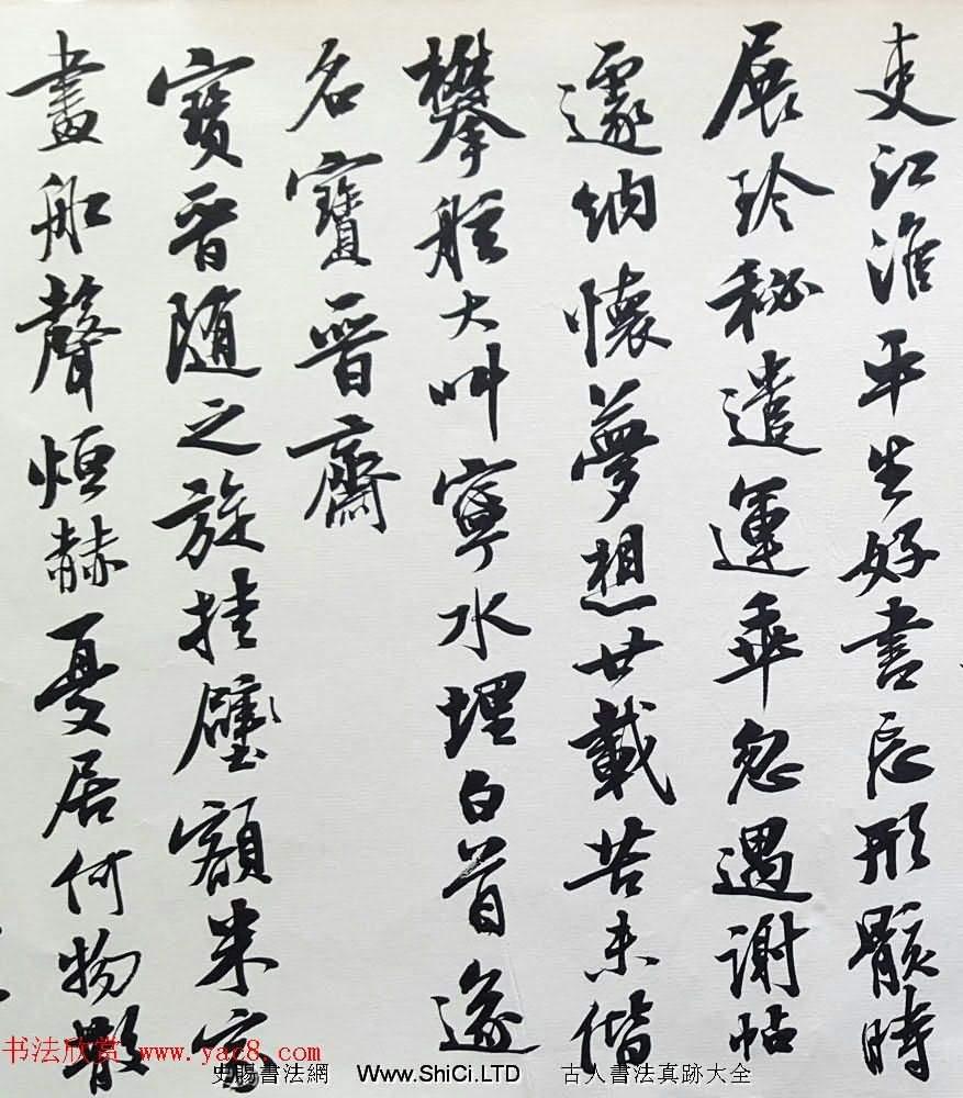 曹寶麟行書欣賞《米襄陽研山銘歸漢歌並序》