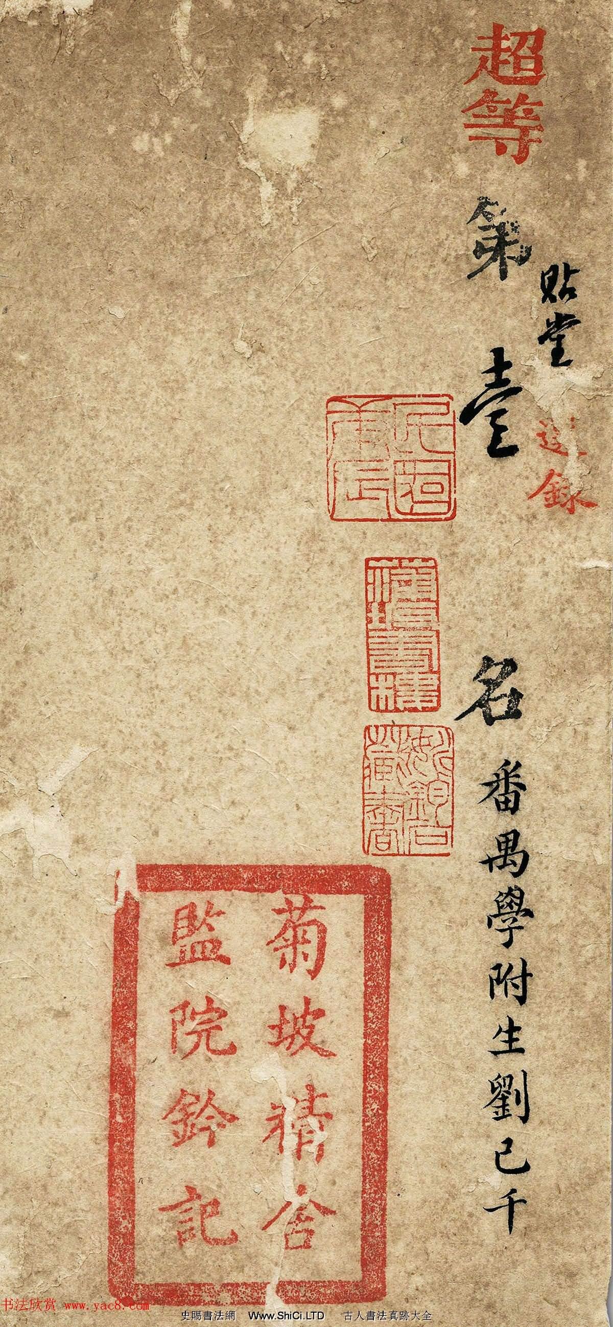 古代科舉珍貴資料《超等第一名劉已千考卷》(共7張圖片)