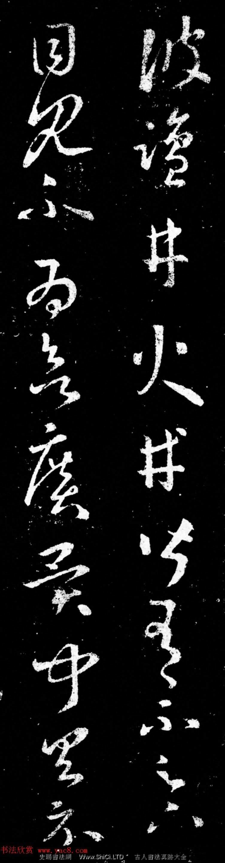 王羲之草書尺牘真跡欣賞《鹽井帖》(共3張圖片)