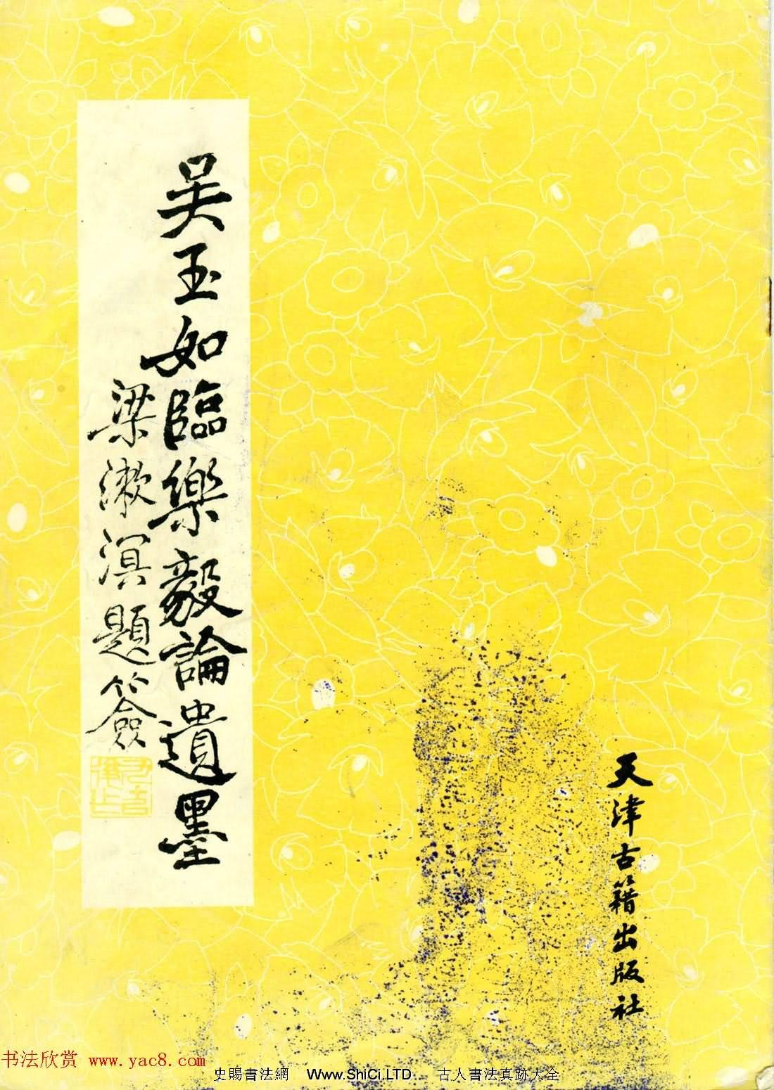 吳玉如小楷字帖《臨樂毅論》遺墨(共12張圖片)