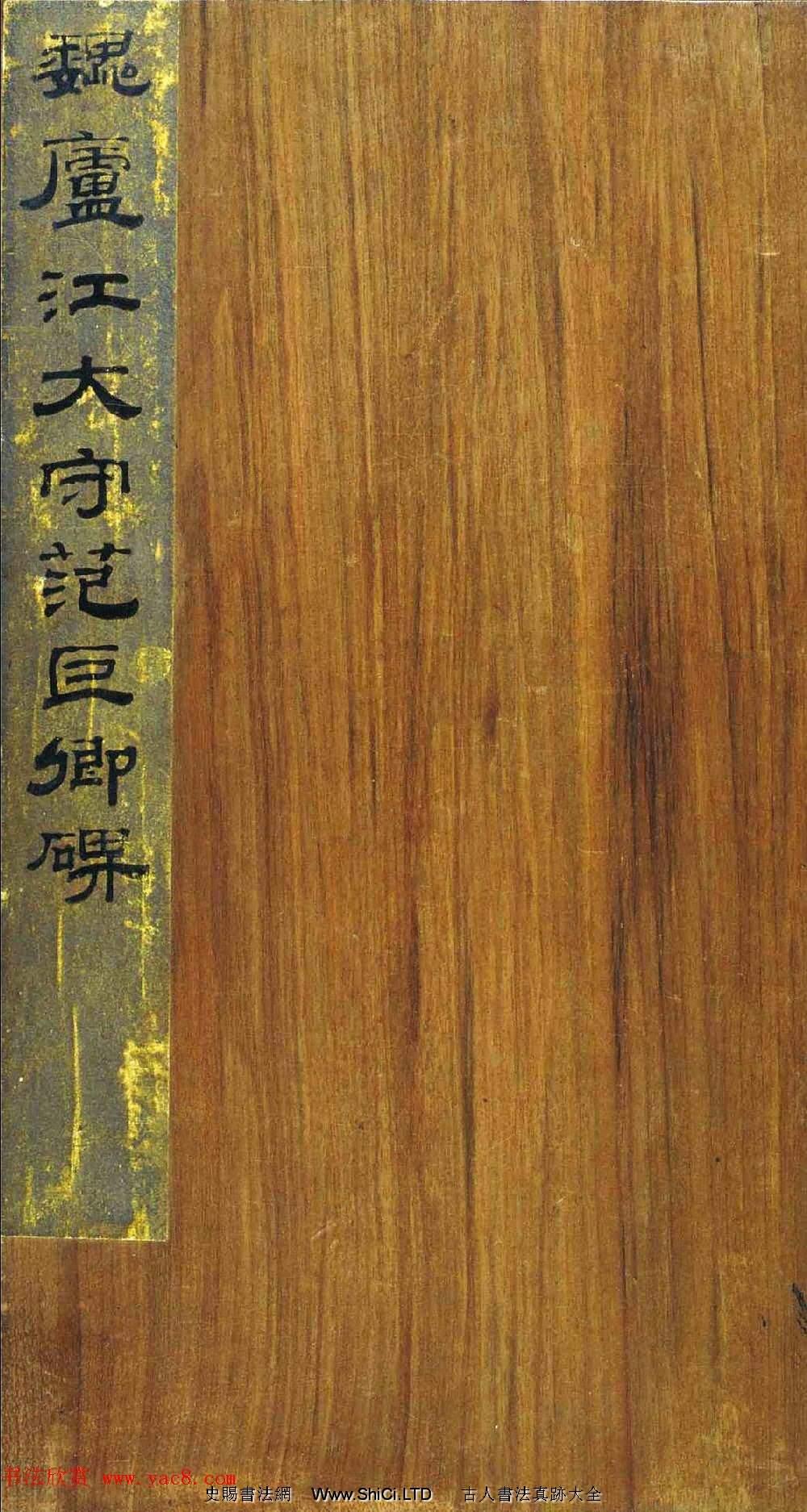 三國曹魏著名碑刻《范巨卿碑》附題跋(共26張圖片)