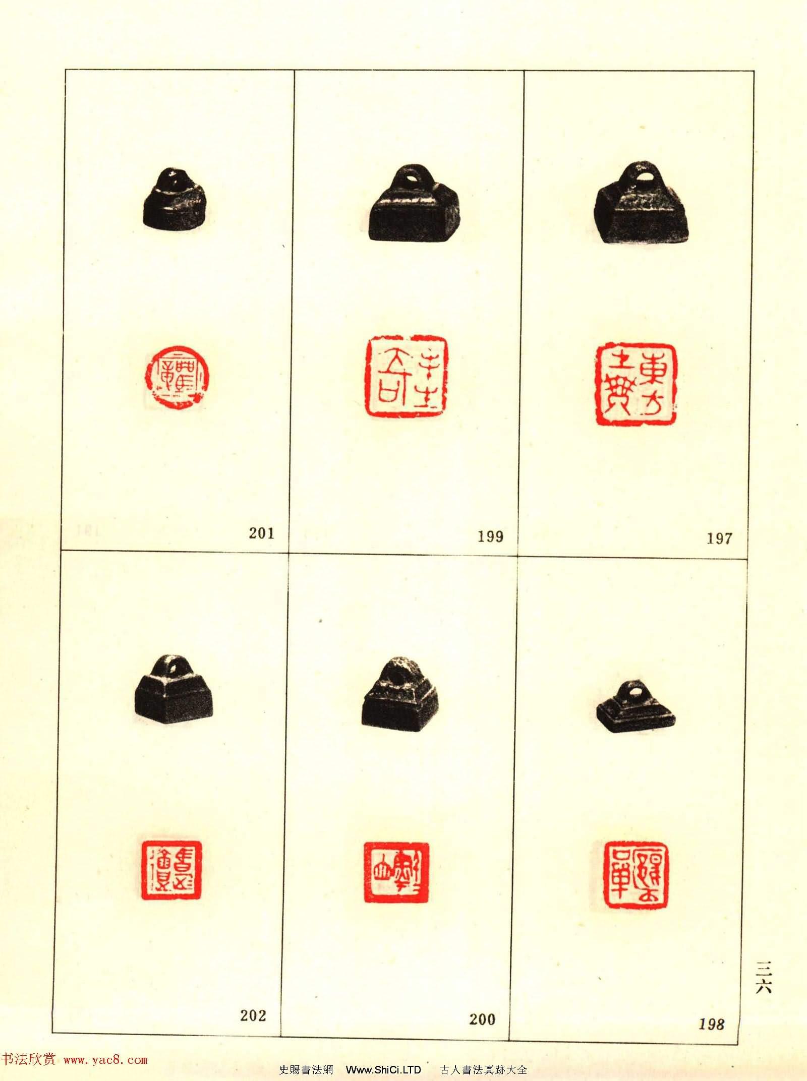 故宮博物院藏古璽印選--戰國古璽