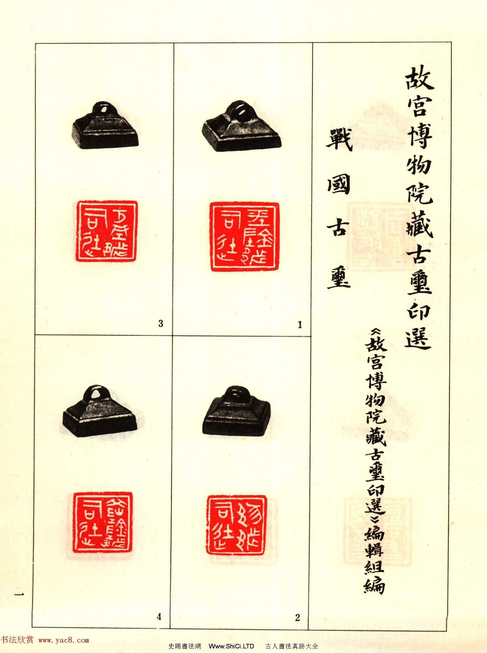 故宮博物院藏古璽印選--戰國古璽(共39張圖片)