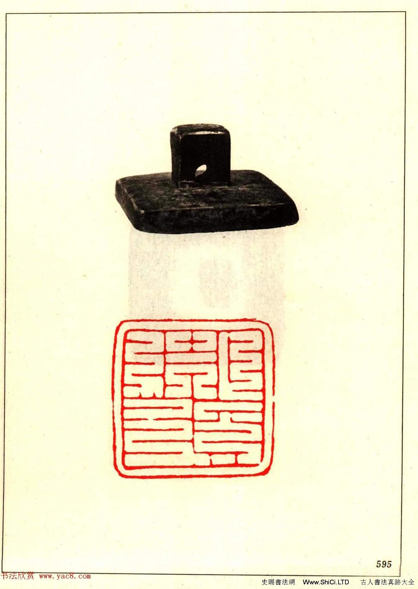 故宮博物院藏古璽印選--唐宋以來官私印