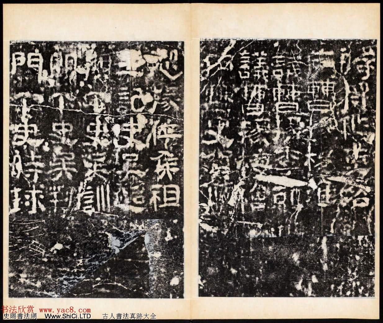 東漢隸書石刻《校官潘干碑》