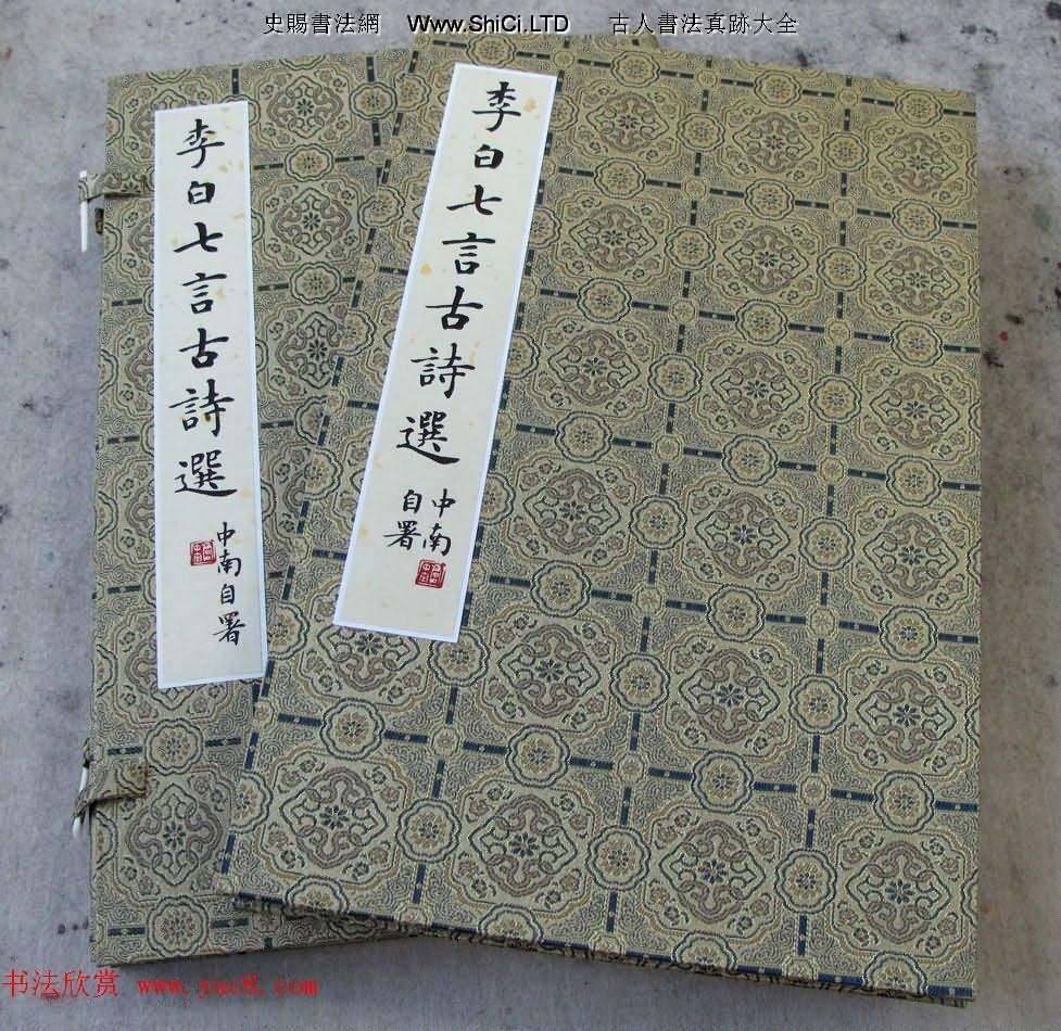 盧中南楷書冊頁《李白七言古詩選》(共12張圖片)