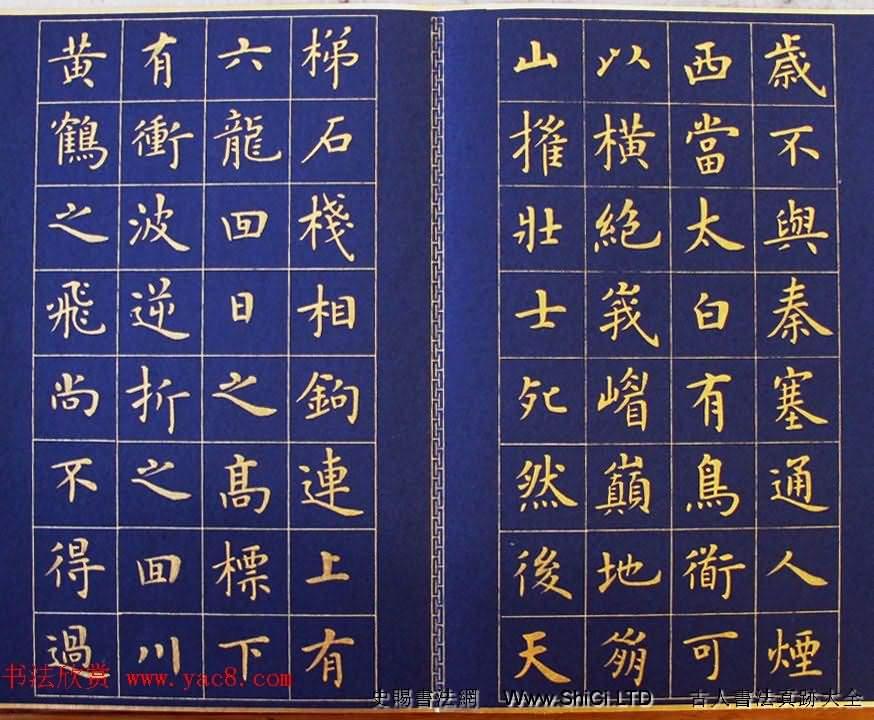 盧中南楷書冊頁《李白七言古詩選》