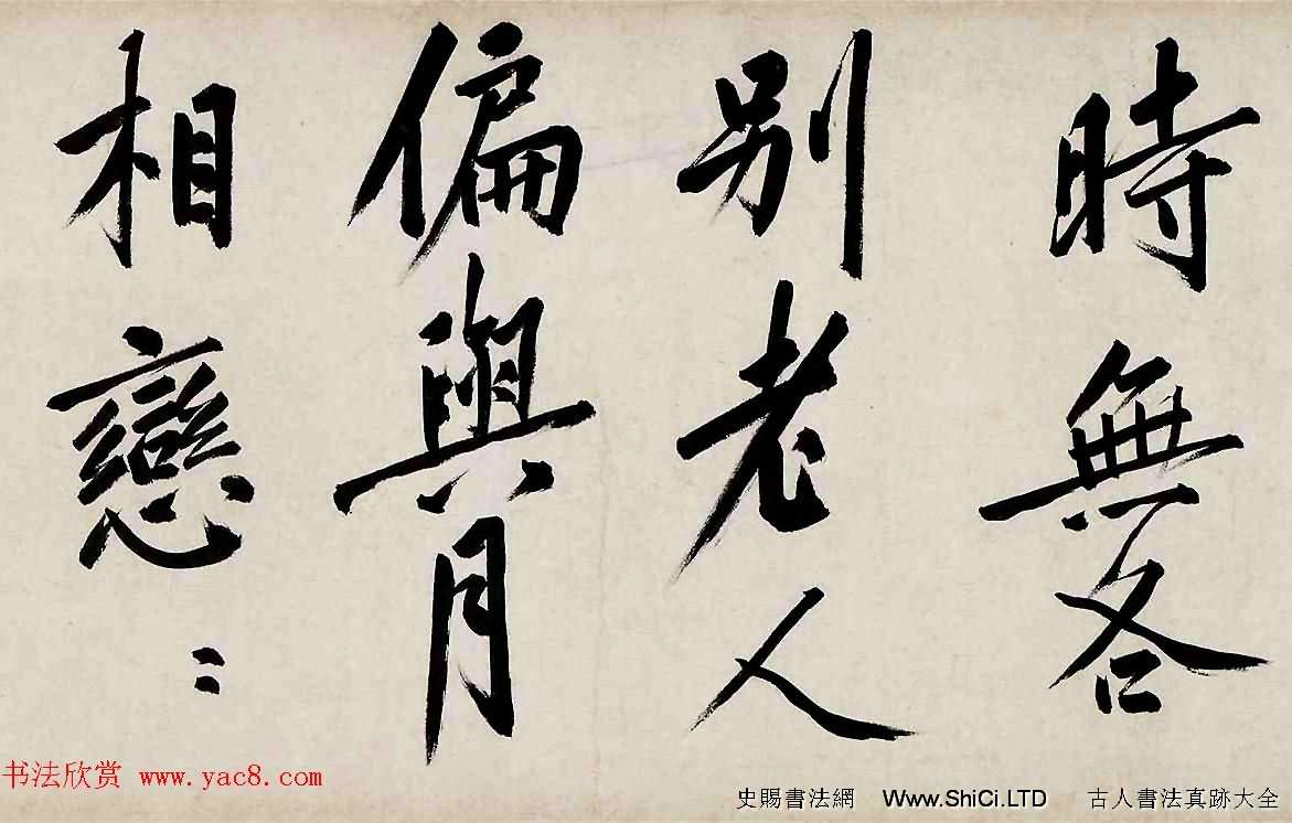 沈周書畫巨製《有竹莊中秋賞月圖卷》