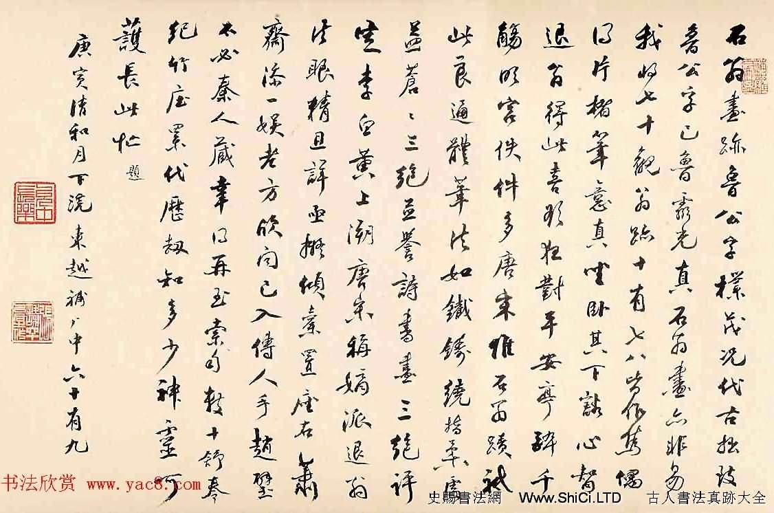 張允中書法詩跋字帖《沈周中秋賞月圖卷》(共4張圖片)