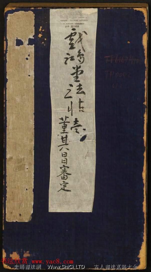 董其昌審定《戲鴻堂法帖》第一卷(共40張圖片)