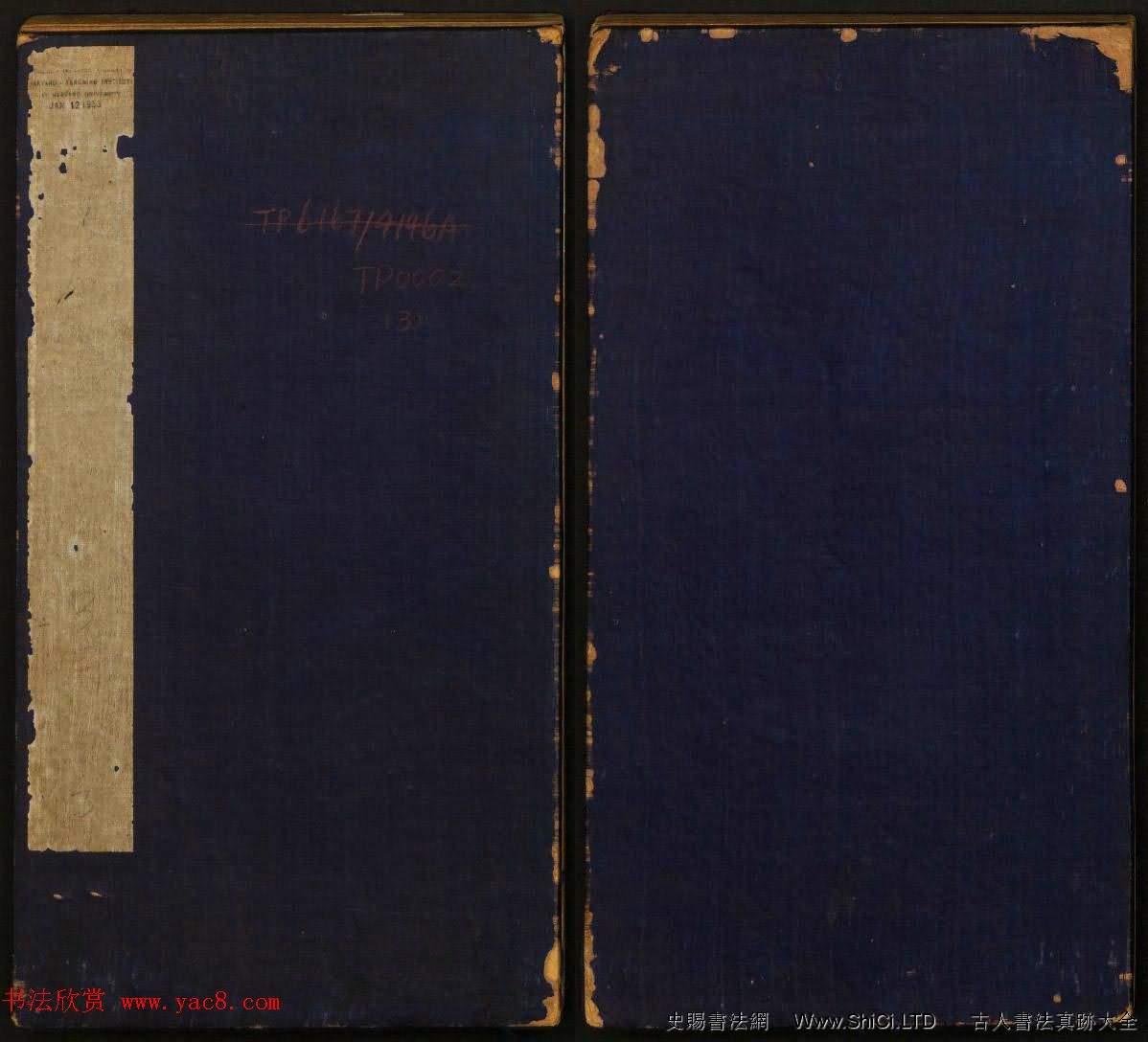 董其昌編《戲鴻堂法帖》第三卷(共30張圖片)