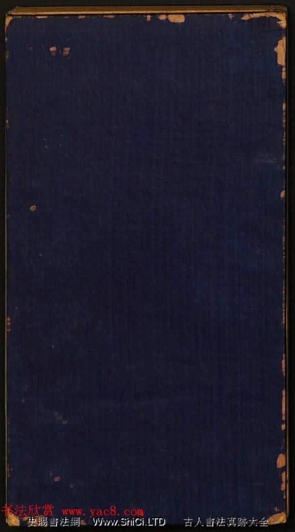 善本碑帖《戲鴻堂法書》第五冊