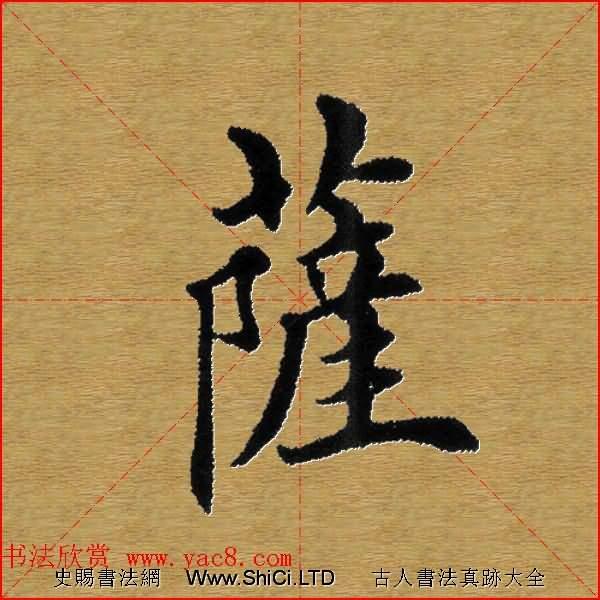 單字書法練習帖《田楷心經》米格版