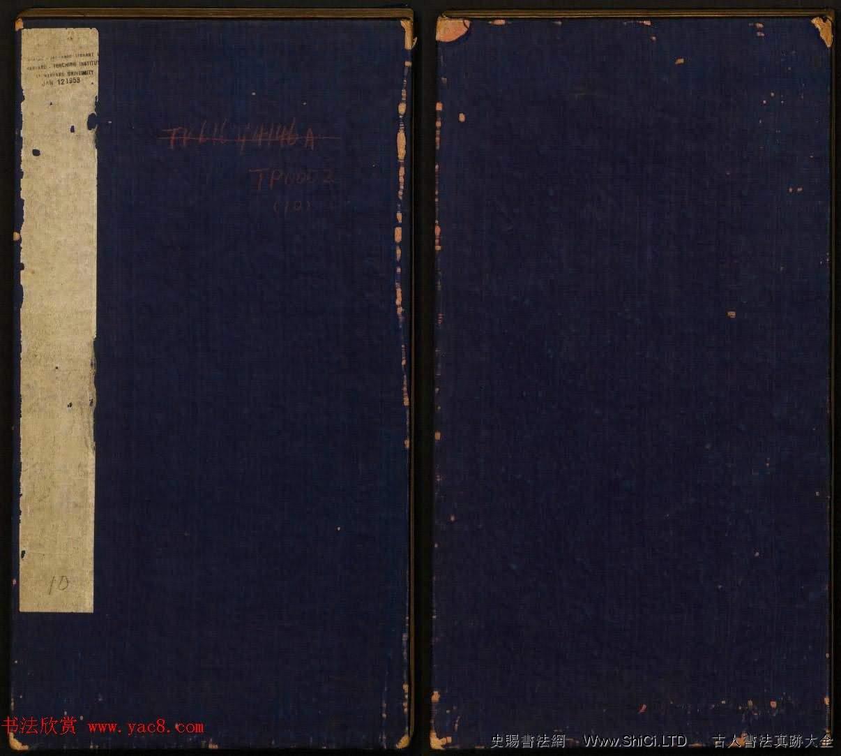 董其昌審定《戲鴻堂法書》第十冊(共28張圖片)