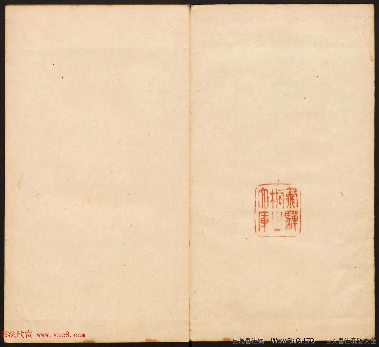 《戲鴻堂法書》第十二冊清拓本