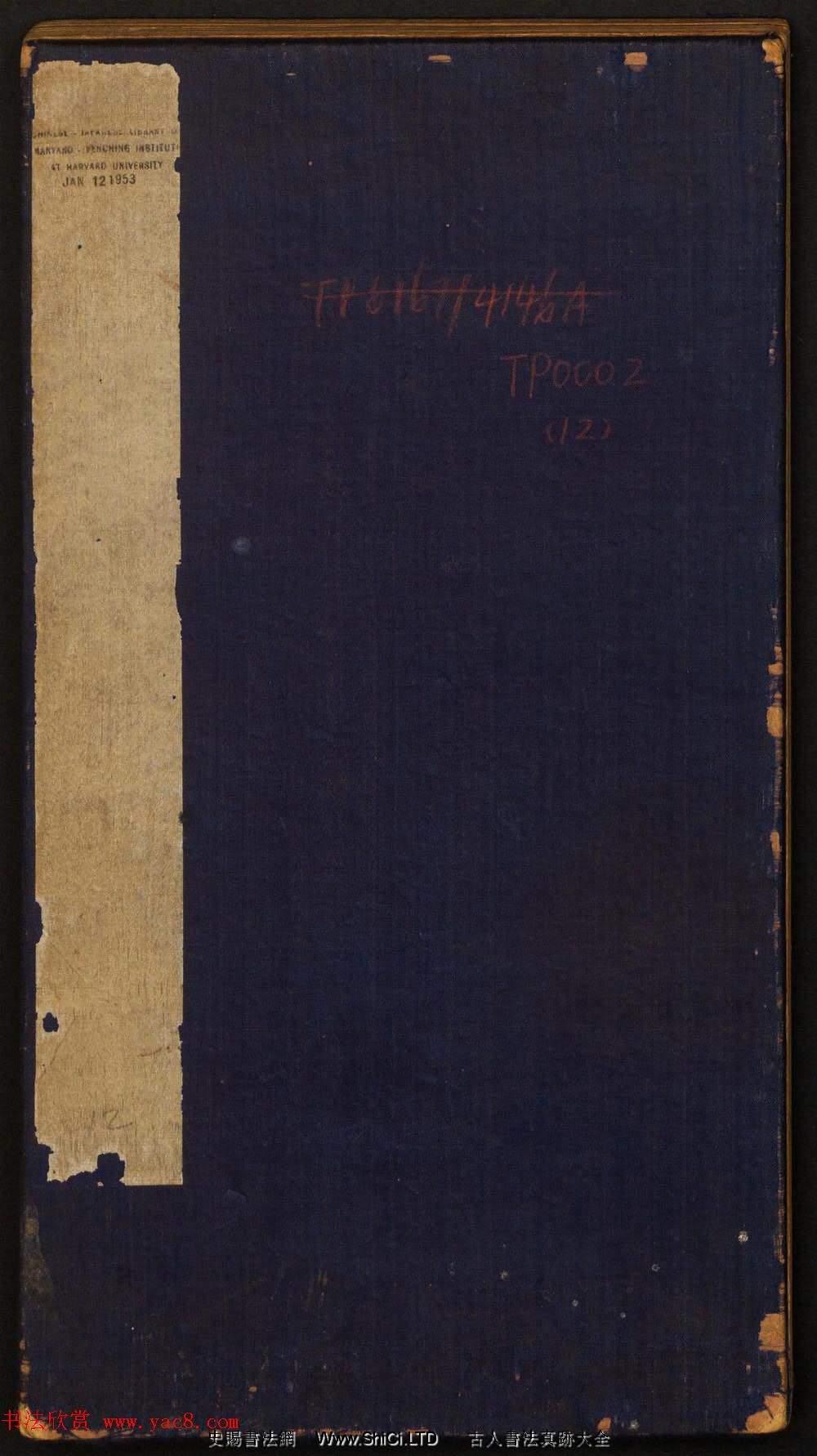 《戲鴻堂法書》第十二冊清拓本(共27張圖片)