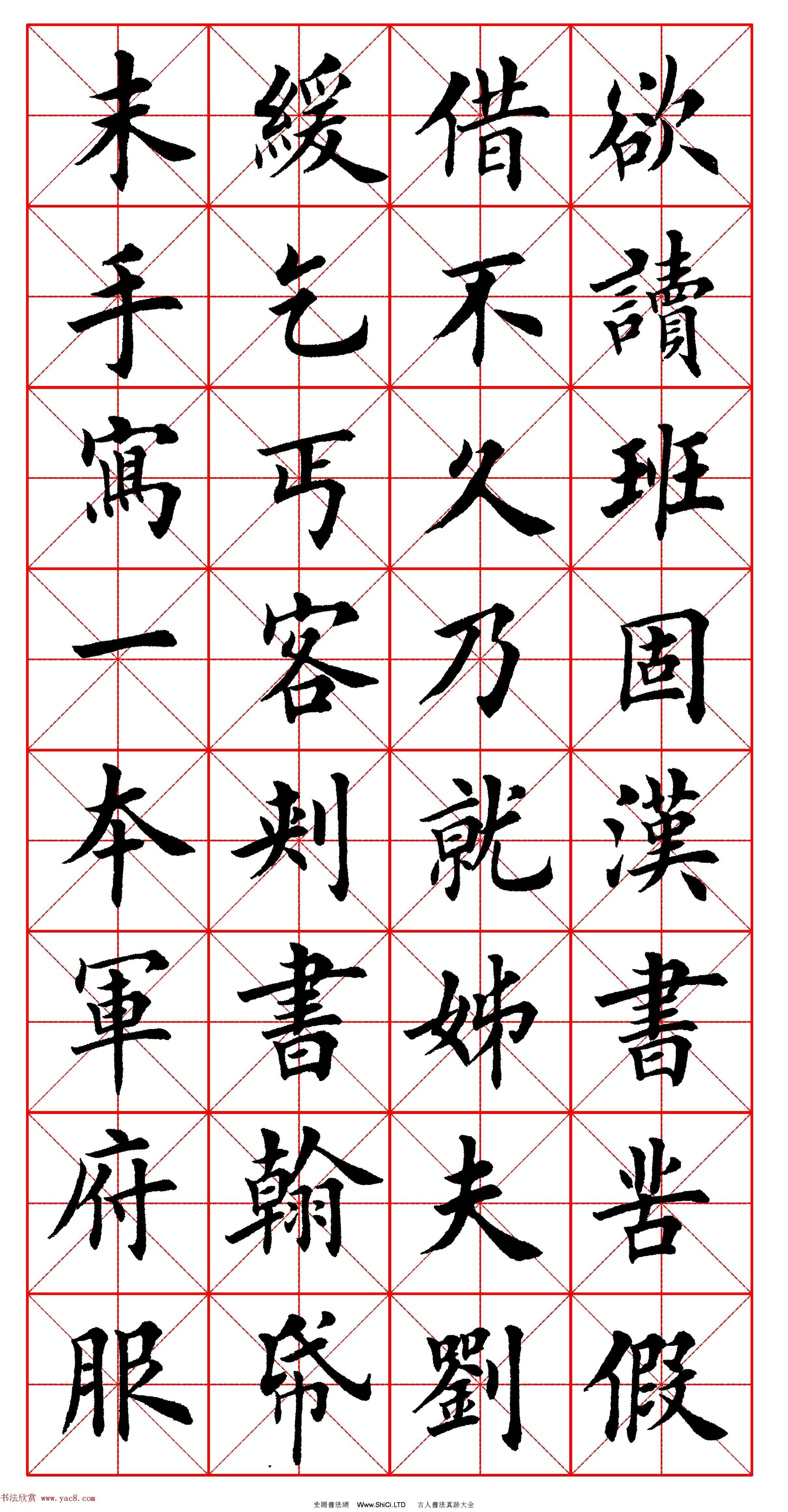 田英章中楷書法作品《顏氏家訓》高清版