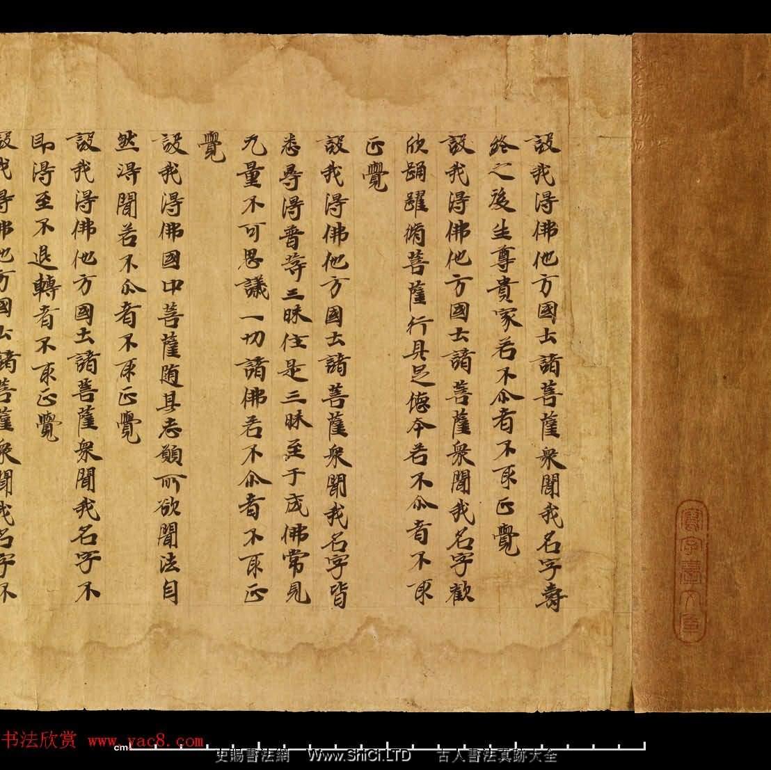 敦煌遺書《無量壽經捲上》日本藏(共18張圖片)