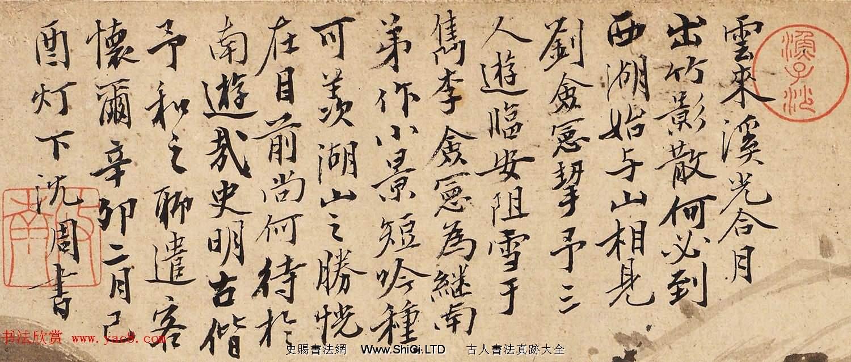 明代沈周書法題跋劉玨詩畫卷(共4張圖片)