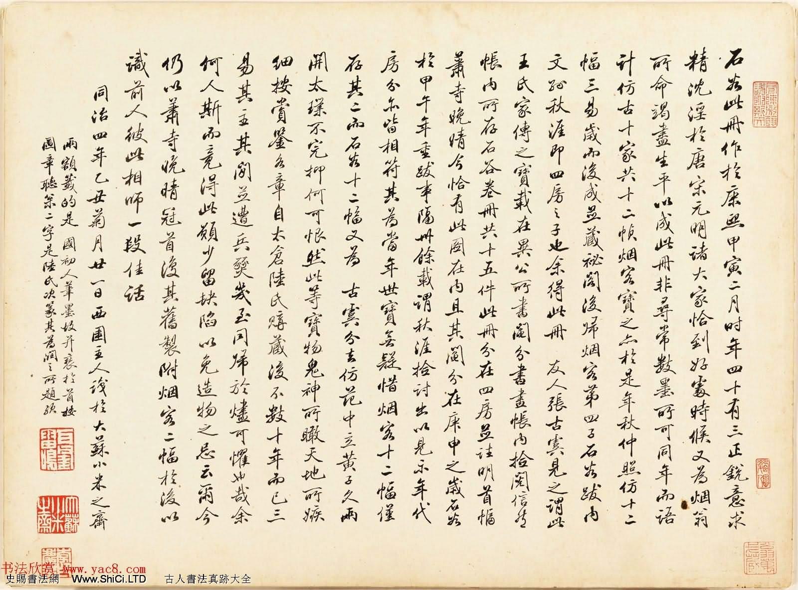 西園主人李翰文書法真跡欣賞《跋仿古山水冊》(共8張圖片)