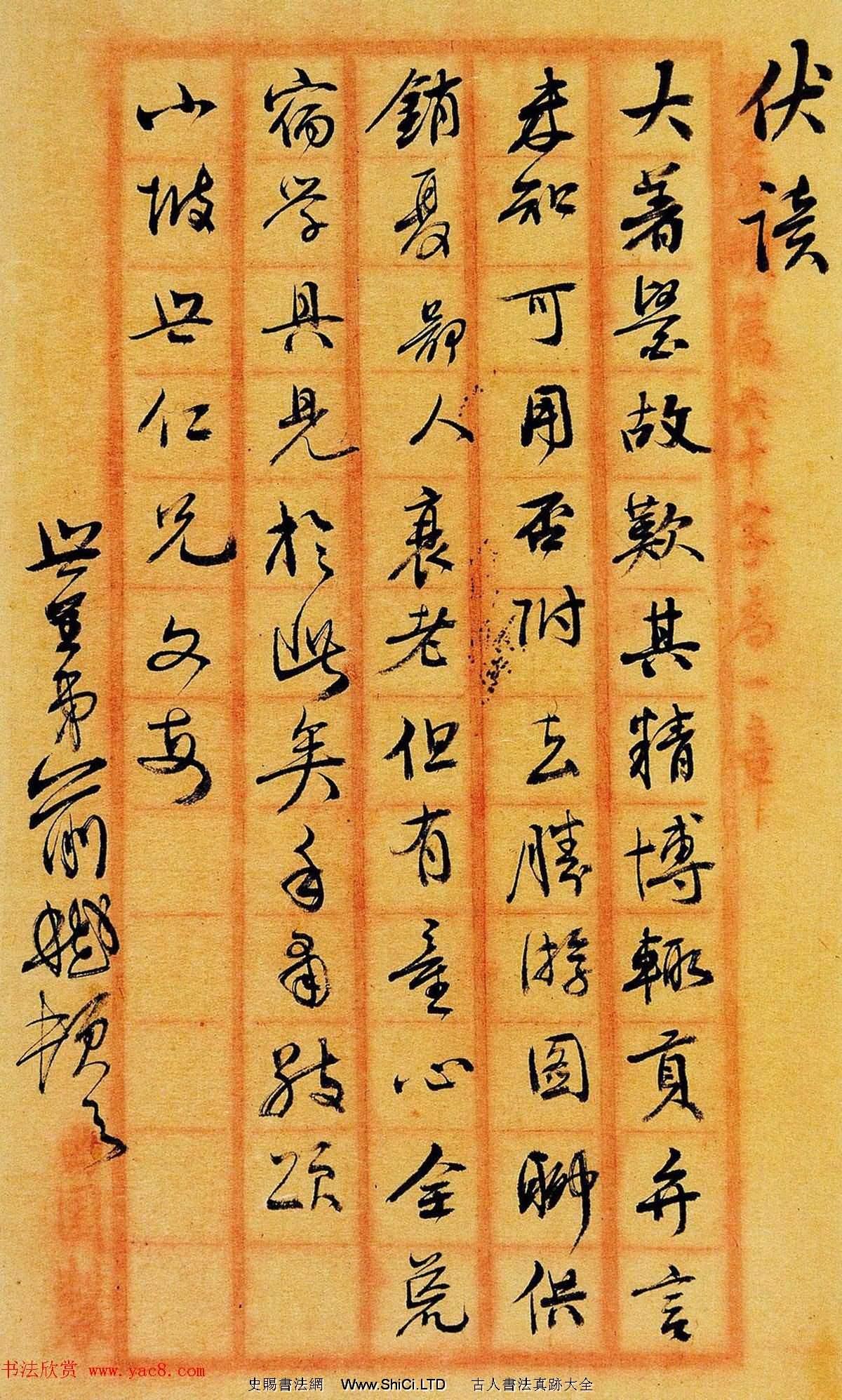 清代俞樾行書手稿《伏讀》+《承示》(共21張圖片)