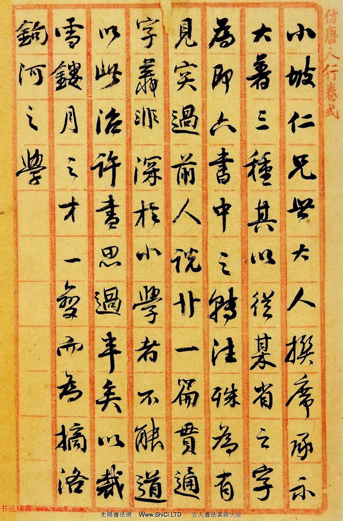 清代俞樾行書手稿《伏讀》+《承示》