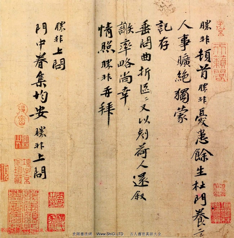 南宋宰相朱勝非行楷書法墨跡字帖《杜門帖》(共4張圖片)