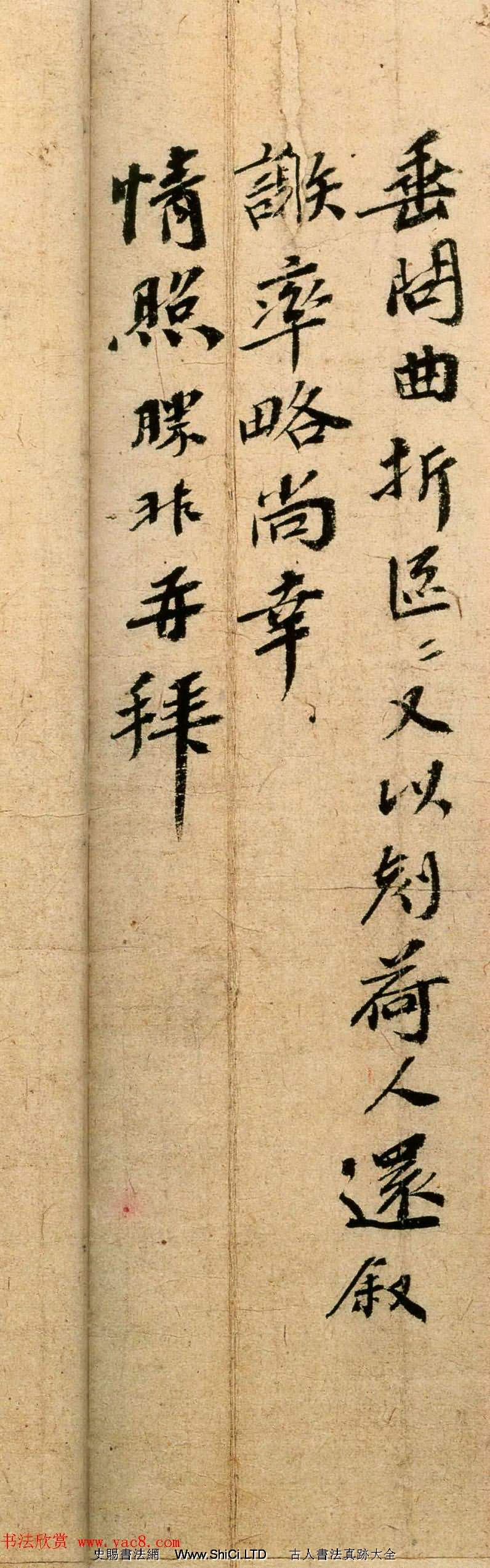 南宋宰相朱勝非行楷書法墨跡《杜門帖》