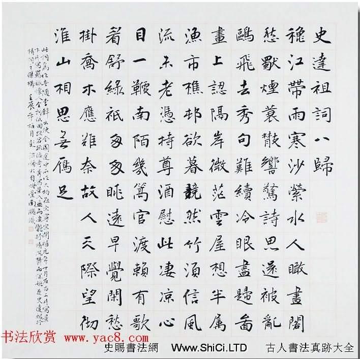 第二屆當代中國楷書名家作品邀請展百幅書法欣賞