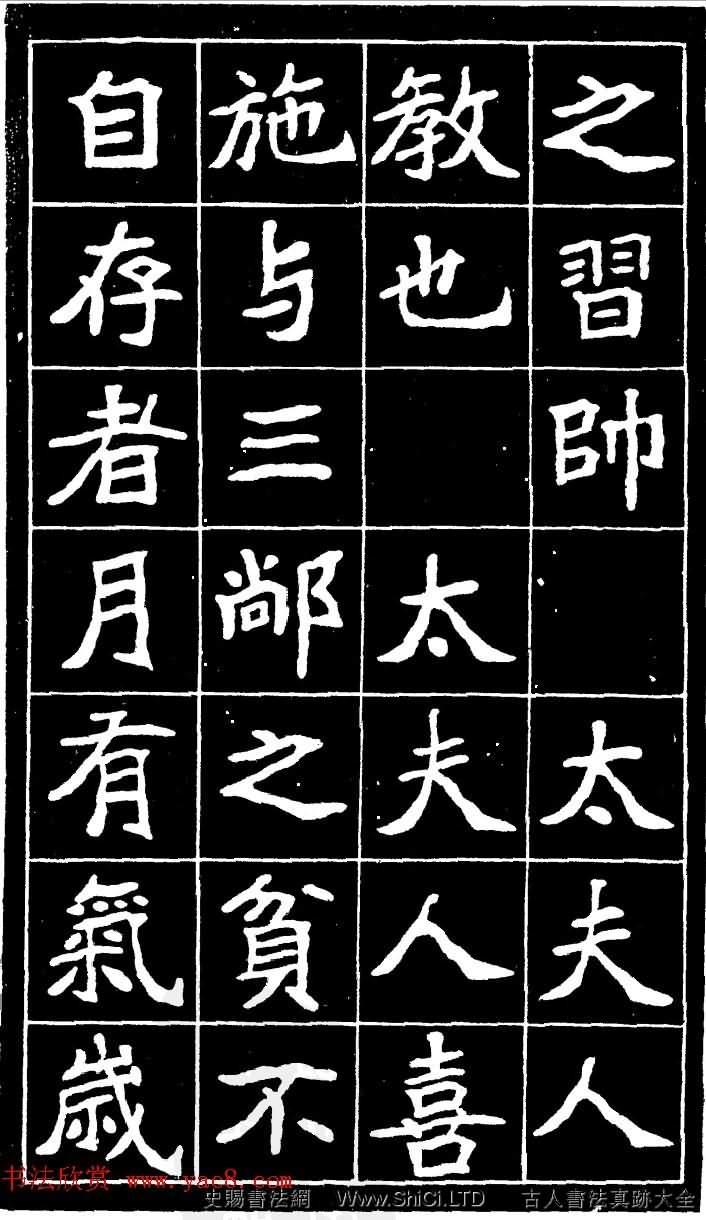 李瑞清魏楷書法《尉太夫人墓碑》