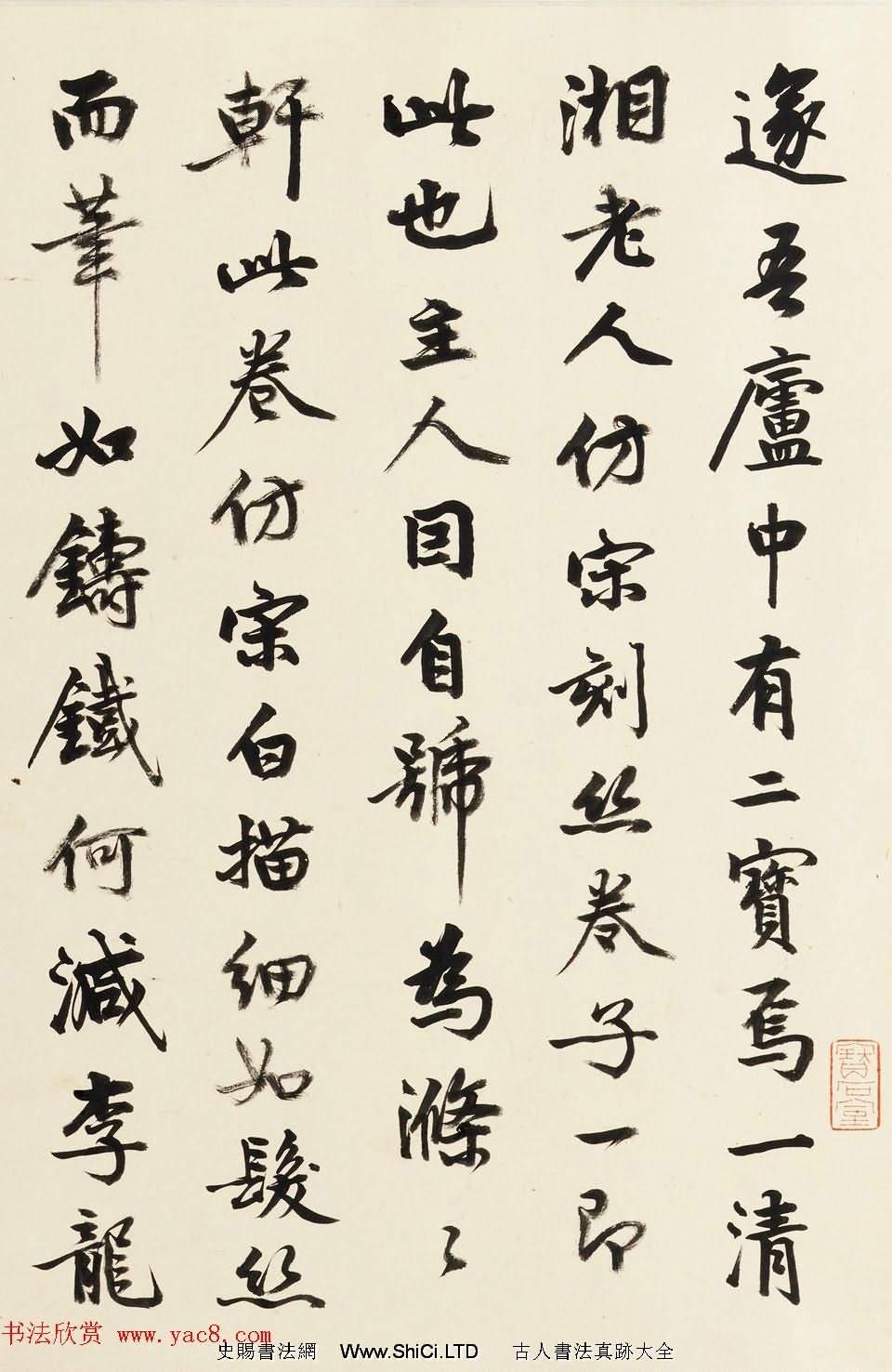 清道人書法題跋石濤十六羅漢圖(共4張圖片)