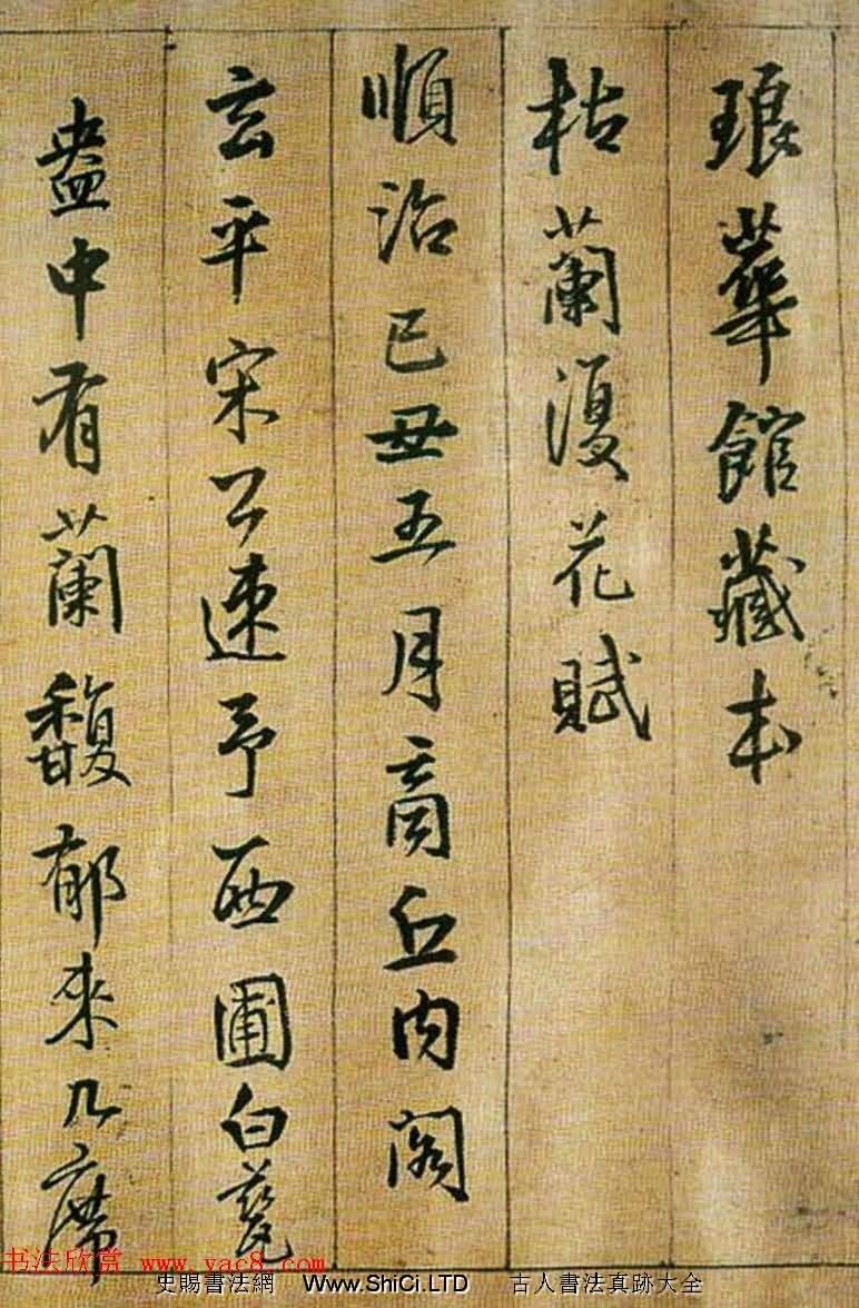 王鐸行楷書法字帖《琅華館藏本枯蘭復花賦》(共12張圖片)