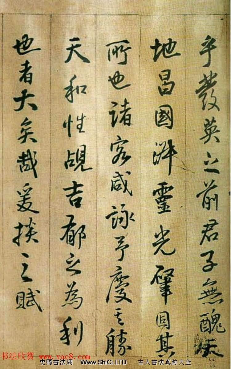 王鐸行楷書法《琅華館藏本枯蘭復花賦》