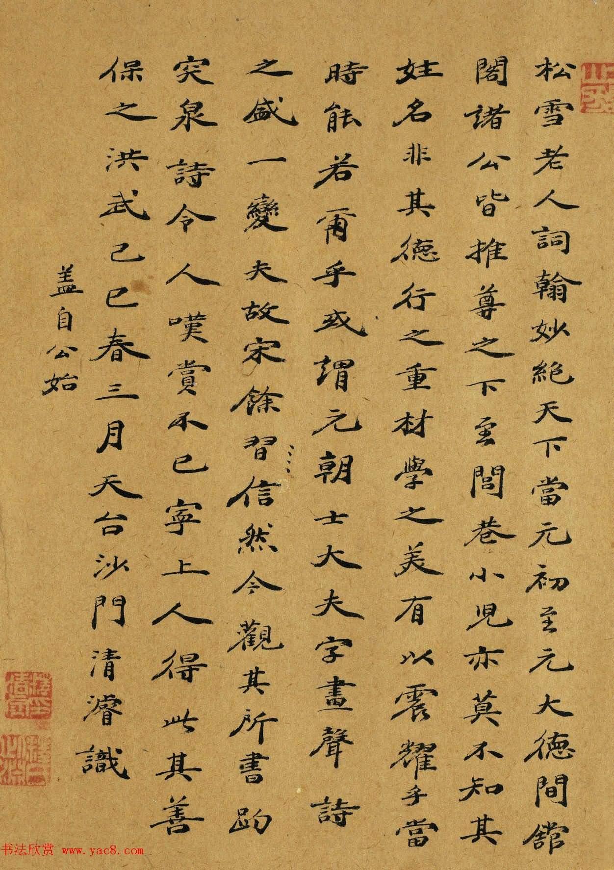 沙門僧人書法題跋松雪道人趵突泉詩(共1張圖片)