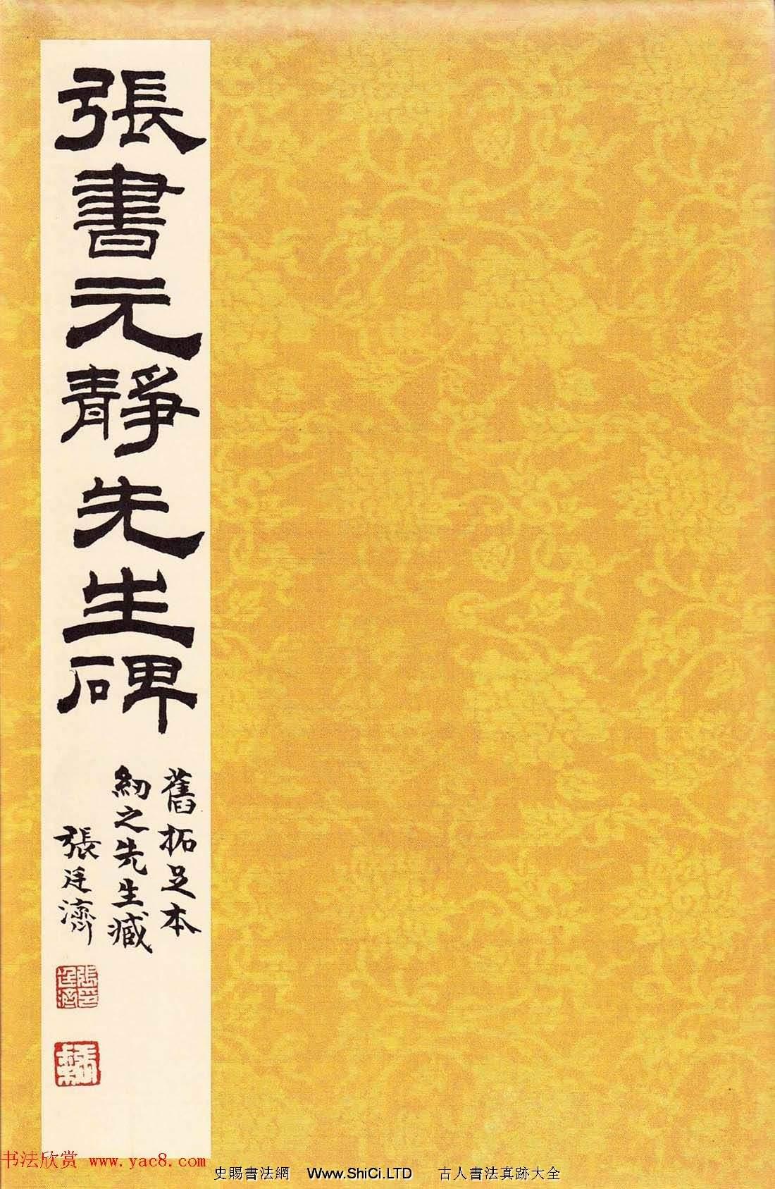 唐代張從申書法真跡欣賞《李玄靜碑》原色法帖(共39張圖片)