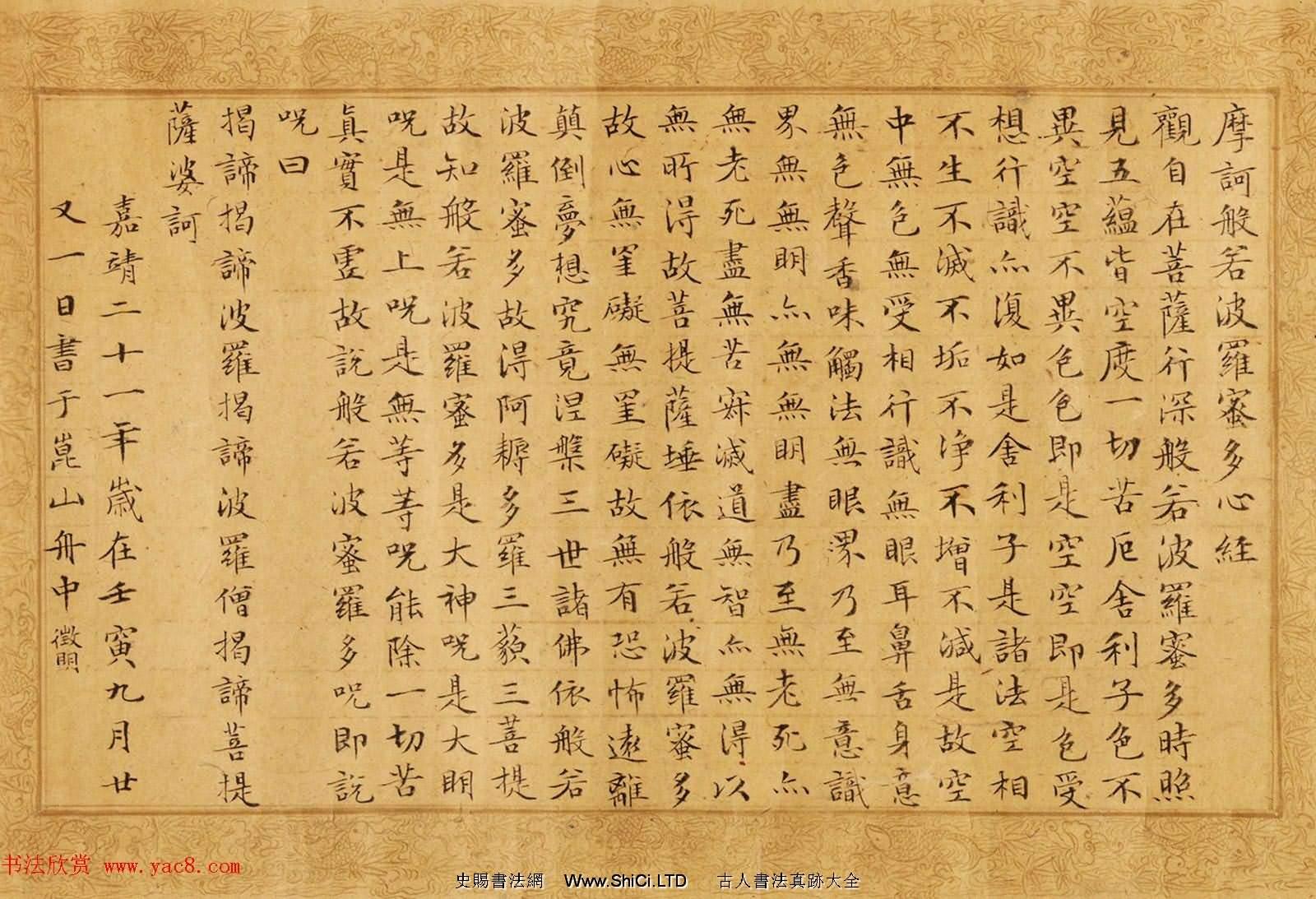 文徵明73歲小楷書法字帖《摩訶般若波羅蜜多心經》(共4張圖片)
