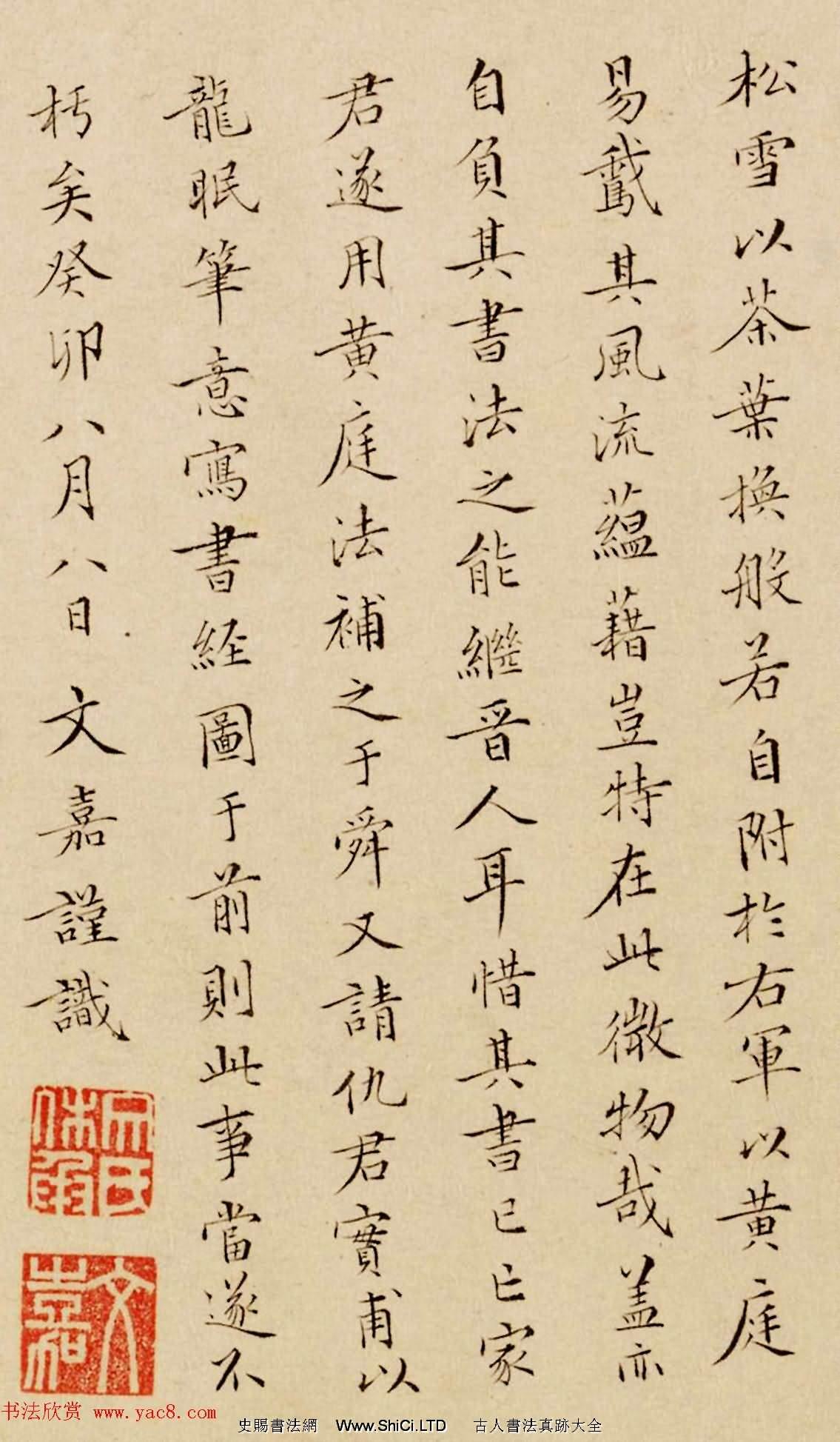 文彭、文嘉楷書題跋《趙孟俯寫經換茶圖卷》