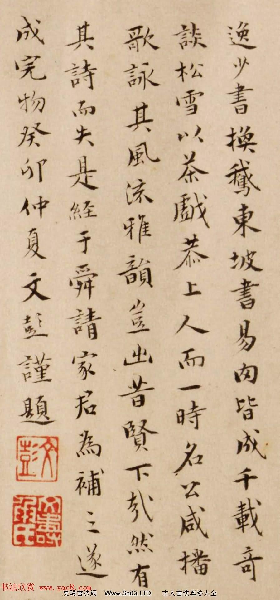 文彭、文嘉楷書題跋《趙孟頫寫經換茶圖卷》(共2張圖片)