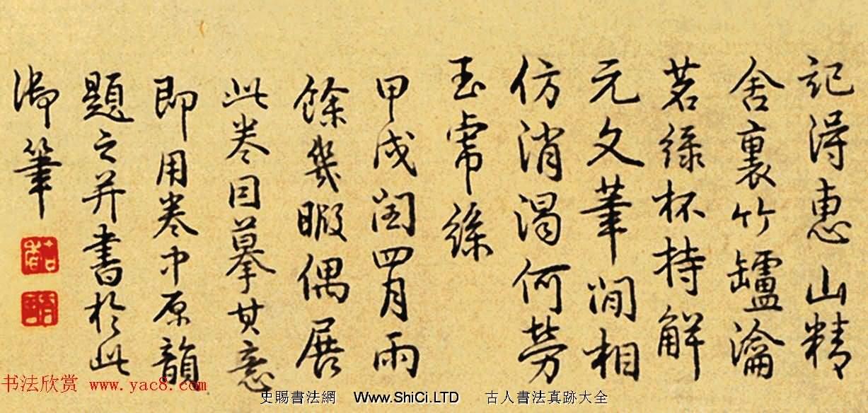 唐伯虎書法字畫欣賞《唐寅事茗圖卷》