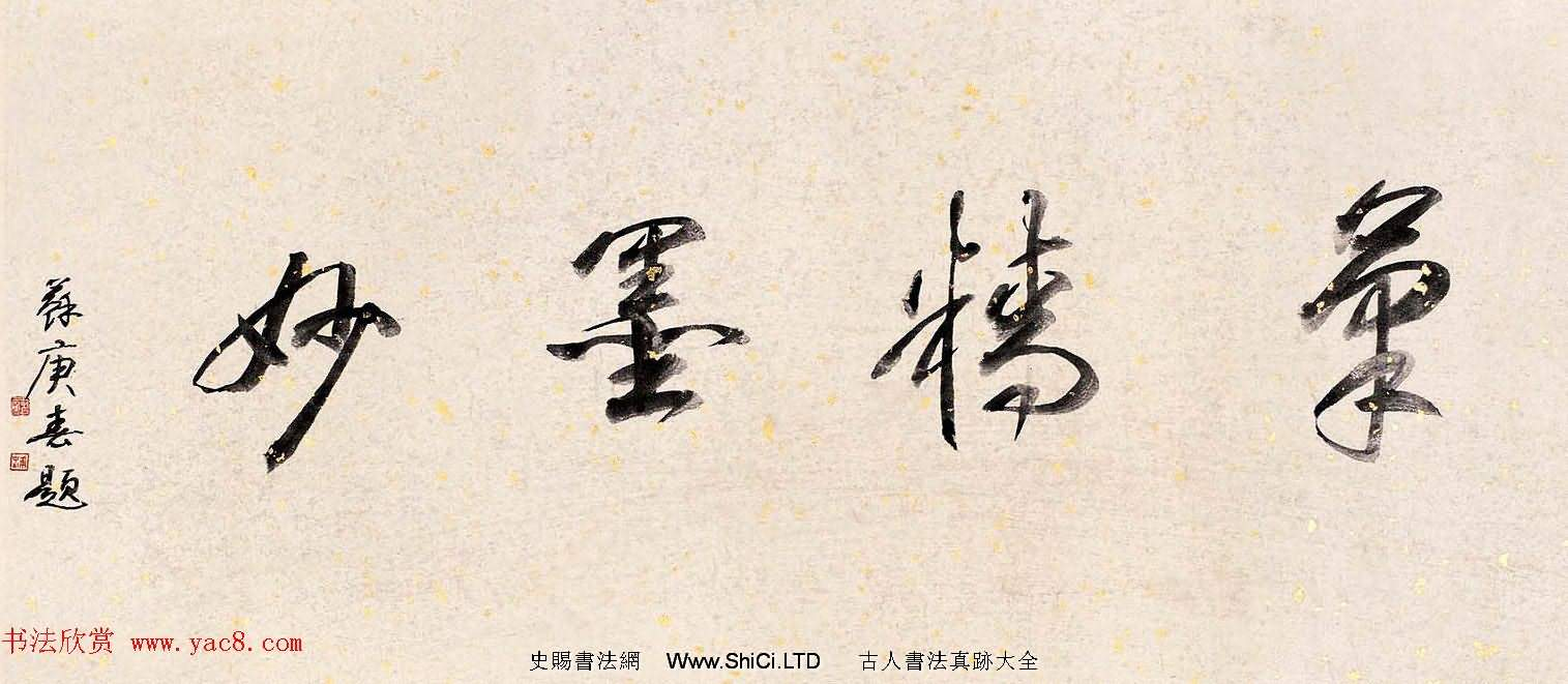 明代董其昌書法手卷字帖《陸放翁詩三首》(共6張圖片)