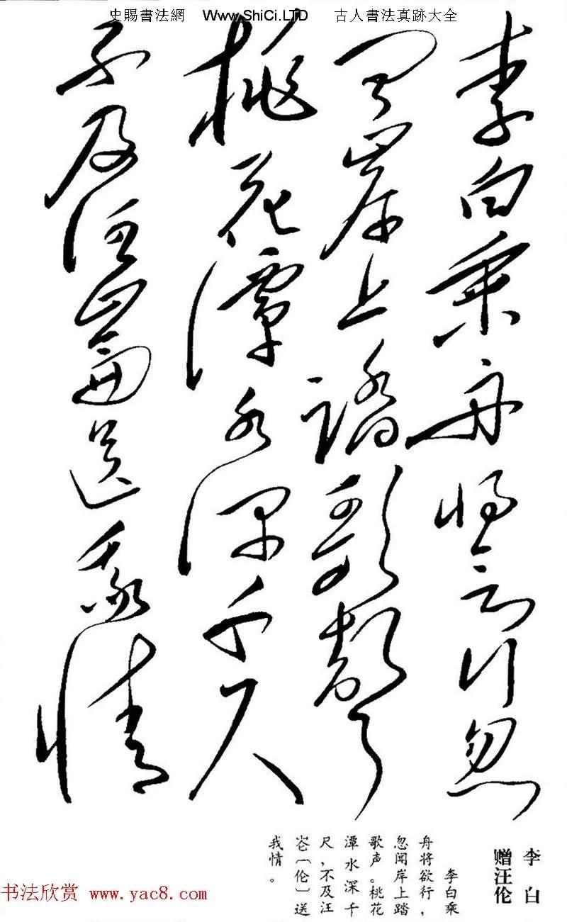 毛澤東書法手跡字帖《李白詩十首》(共23張圖片)