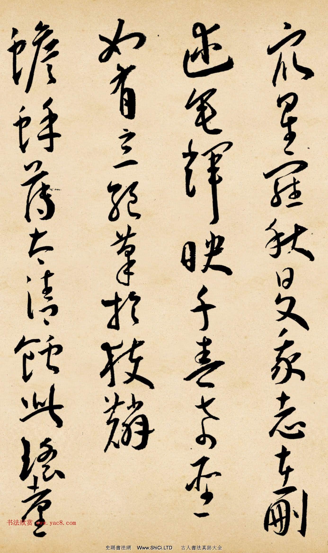 明代王寵草書詩卷《李太白古風詩九首》