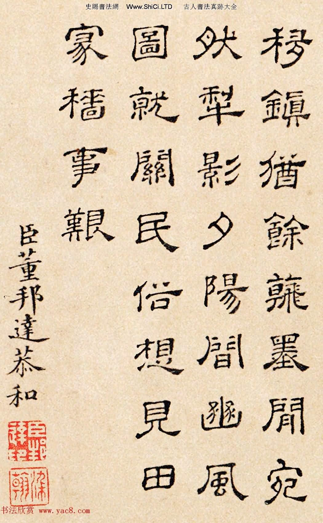 清朝八位大臣書法墨跡恭和五牛圖卷(共8張圖片)
